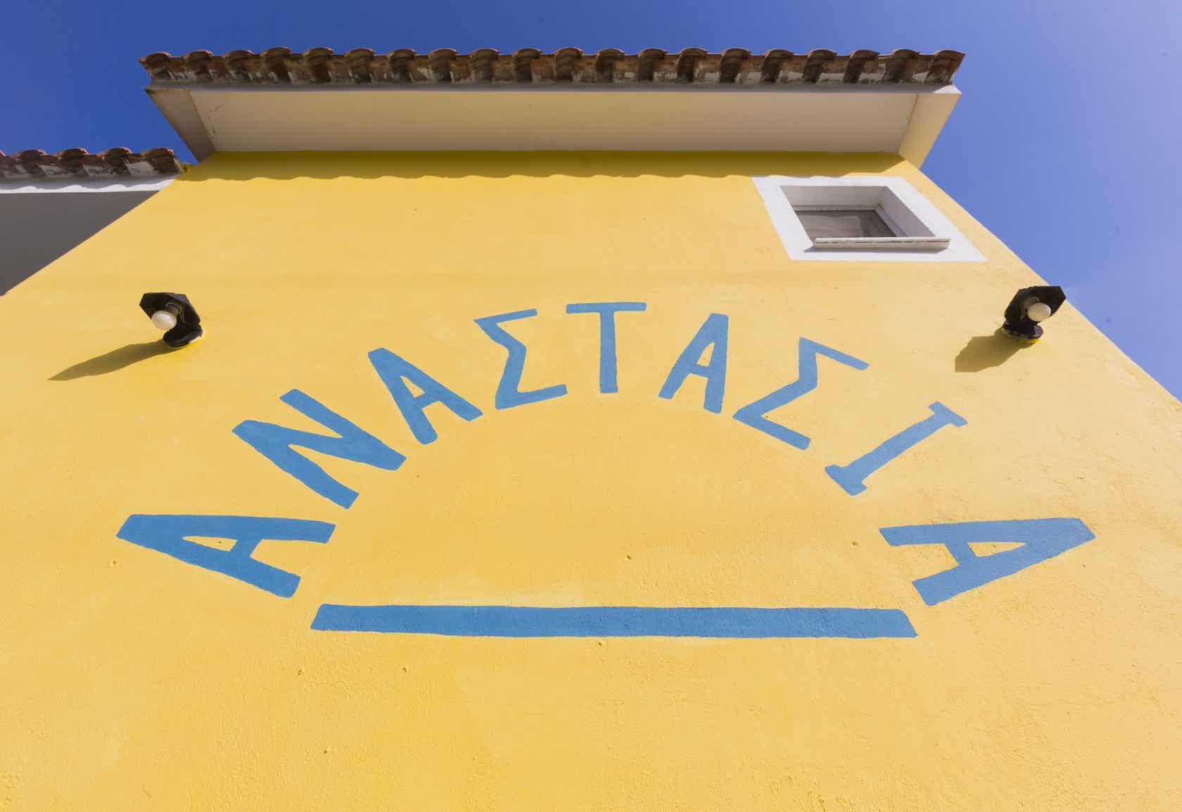 Anastasia Studios